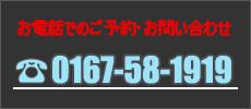 電話番号:0167-58-1919